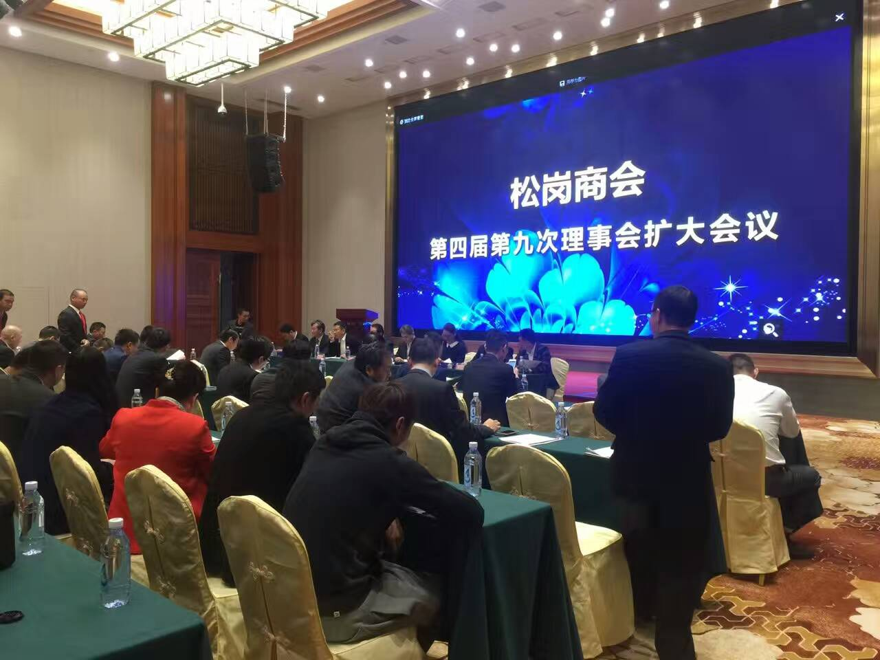 我公司总经理参加松岗商会第四届第九次理事会扩大会议